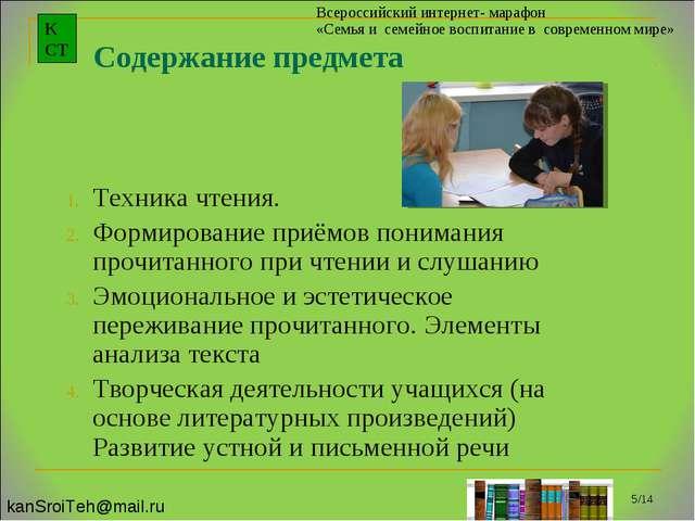 Техника чтения. Формирование приёмов понимания прочитанного при чтении и слуш...