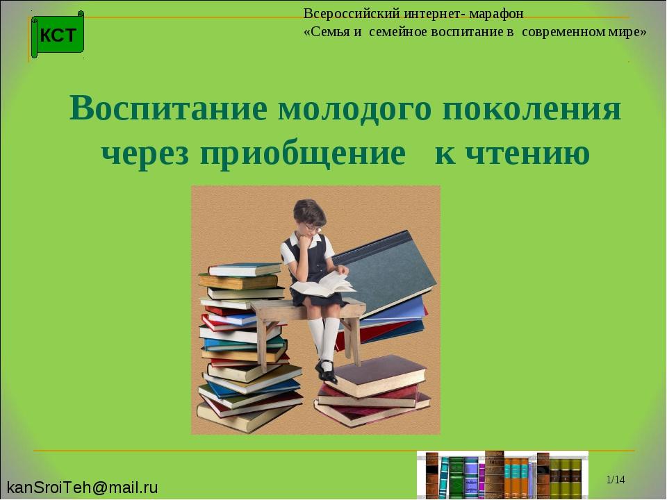 Воспитание молодого поколения через приобщение к чтению КСТ 1/14 Всероссийски...