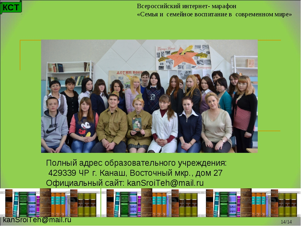 kanSroiTeh@mail.ru КСТ 14/14 Полный адрес образовательного учреждения: 429339...