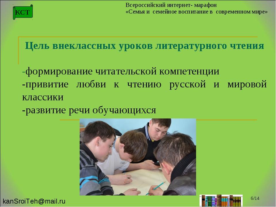 КСТ Цель внеклассных уроков литературного чтения -формирование читательской к...