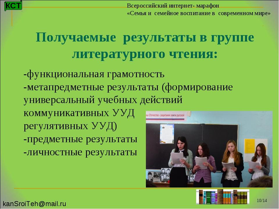 КСТ Получаемые результаты в группе литературного чтения: -функциональная грам...