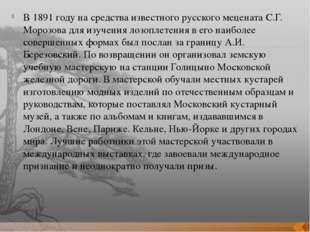 В 1891 году на средства известного русского мецената С.Г. Морозова для изучен