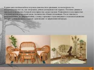 В наши дни плетёная мебель получила повсеместное признание, но несмотря на эт