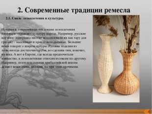 2. Современные традиции ремесла 2.1. Связь лозоплетения и культуры. История и