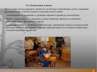 2.2. Лозоплетение в школе. Лозоплетение как вид народного промысла способств