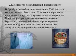 2.5. Искусство лозоплетения в нашей области В Оренбургской области насчитыва