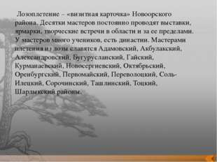 Лозоплетение – «визитная карточка» Новоорского района. Десятки мастеров пост