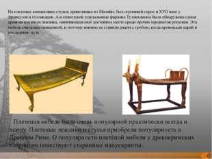 На плетеные камышовые стулья, привозимые из Малайи, был огромный спрос в XVII