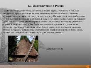 1.3. Лозоплетение в России На Руси этот вид искусства, как и большинство дру