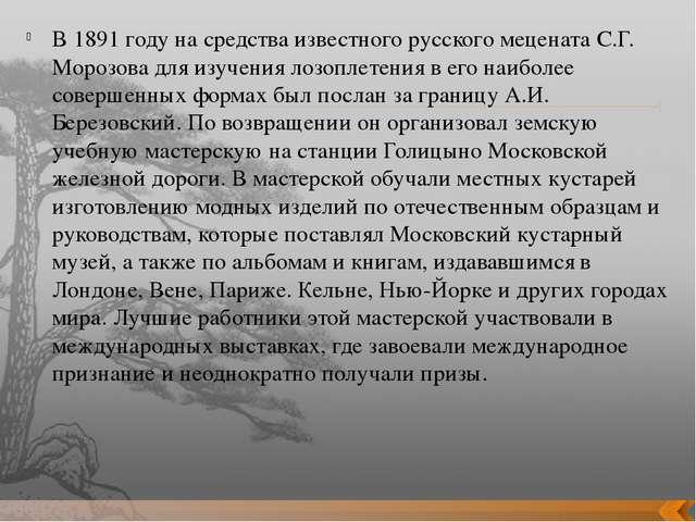 В 1891 году на средства известного русского мецената С.Г. Морозова для изучен...