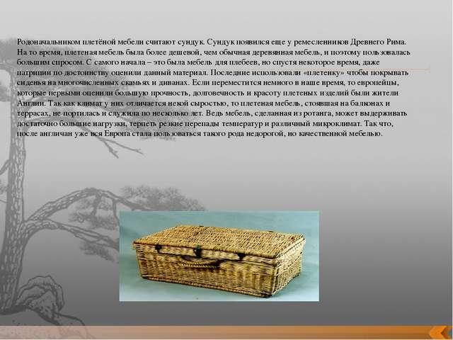 Родоначальником плетёной мебели считают сундук. Сундук появился еще у ремесл...