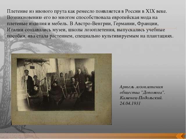 Плетение из ивового прута как ремесло появляется в России в XIX веке. Возникн...