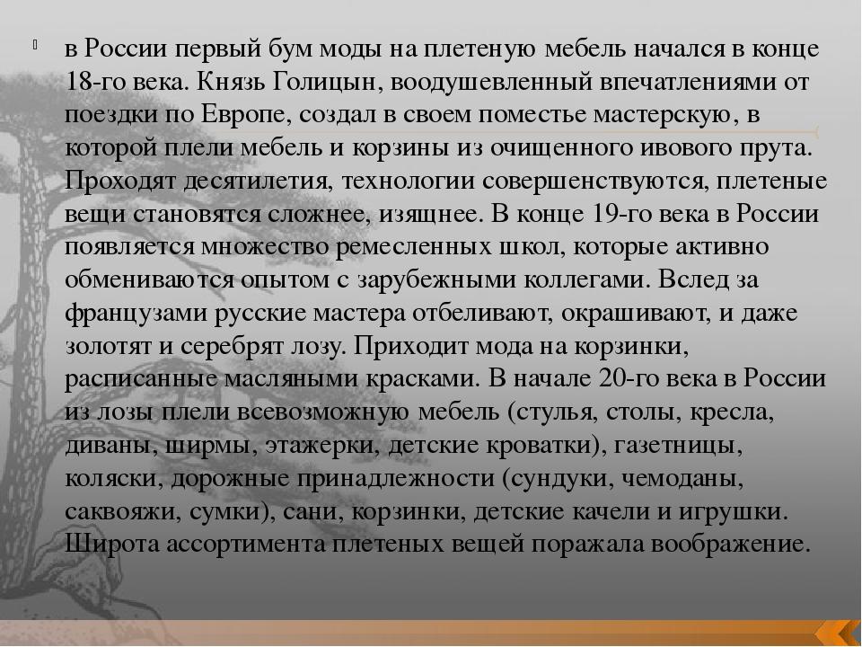 в России первый бум моды на плетеную мебель начался в конце 18-го века. Князь...