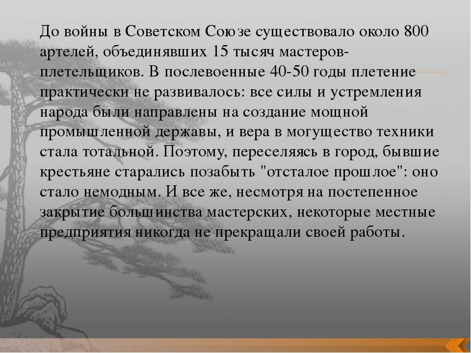 До войны в Советском Союзе существовало около 800 артелей, объединявших 15 ты...
