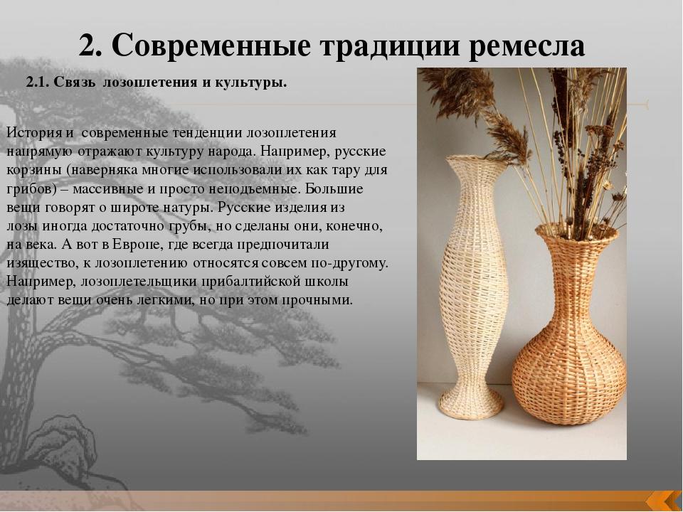 2. Современные традиции ремесла 2.1. Связь лозоплетения и культуры. История и...