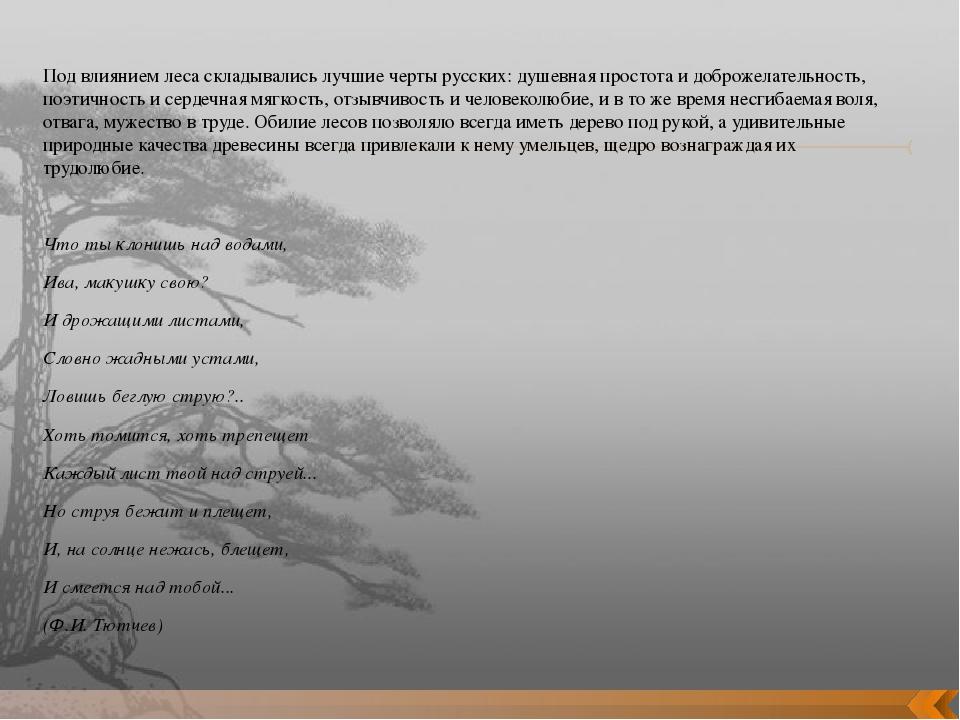 Под влиянием леса складывались лучшие черты русских: душевная простота и добр...