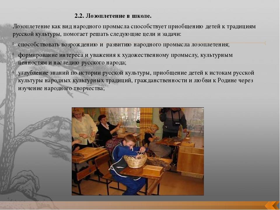 2.2. Лозоплетение в школе. Лозоплетение как вид народного промысла способств...
