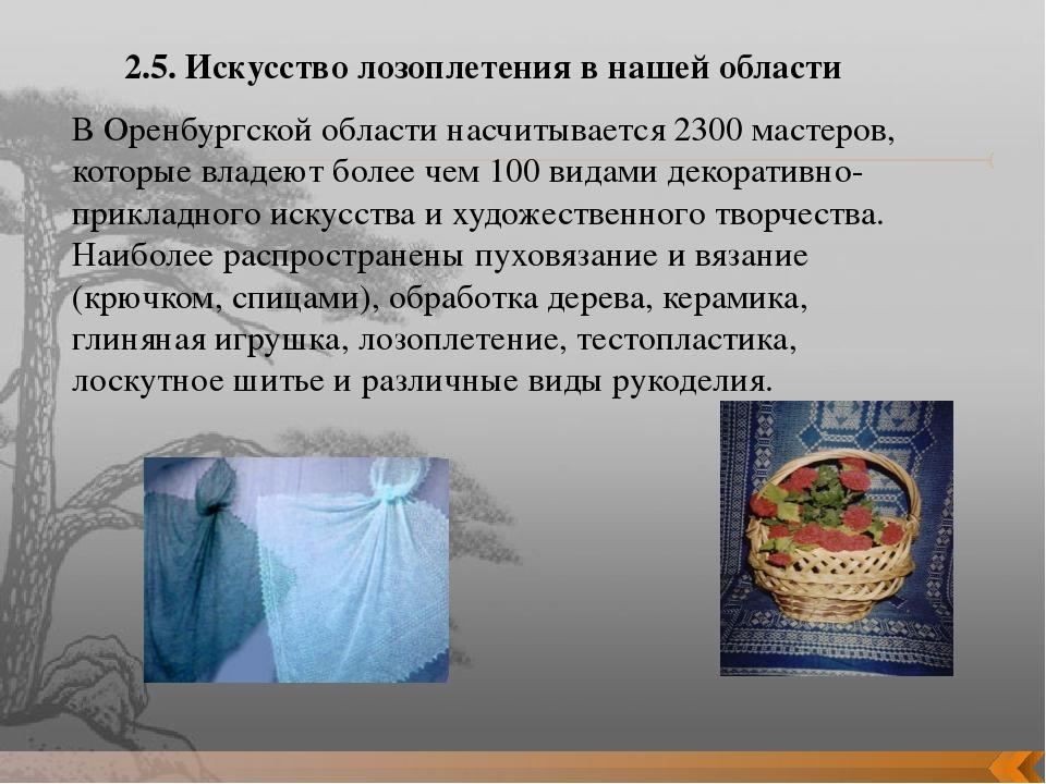 2.5. Искусство лозоплетения в нашей области В Оренбургской области насчитыва...