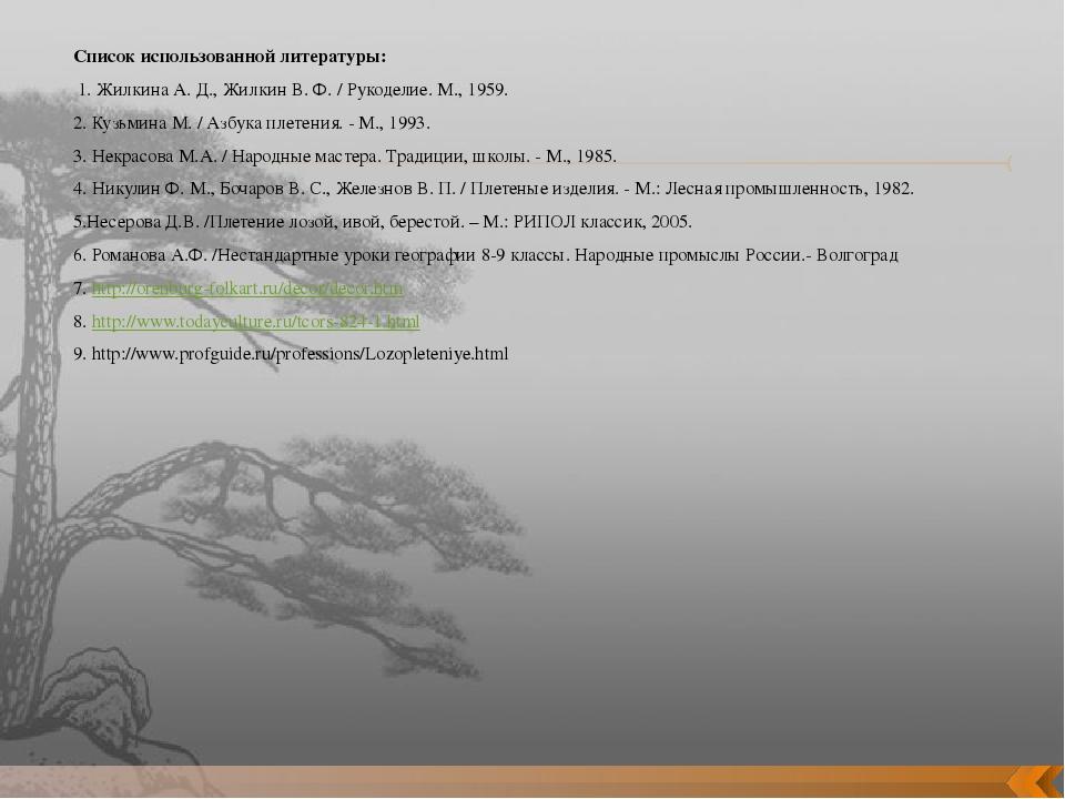 Список использованной литературы: 1. Жилкина А. Д., Жилкин В. Ф. / Рукоделие....