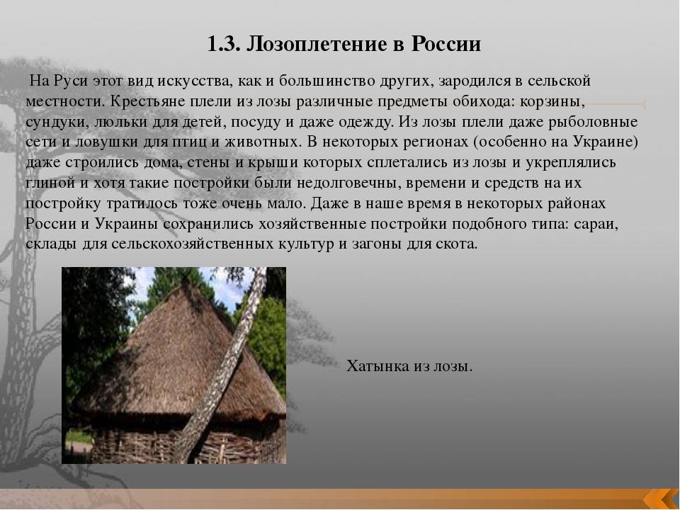 1.3. Лозоплетение в России На Руси этот вид искусства, как и большинство дру...