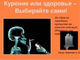 Курение или здоровье – Выбирайте сами! Ни одна из пагубных привычек не уносит