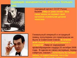 Кумир детей и подростков, народный артист СССР Ролан Быков умер от рака легк