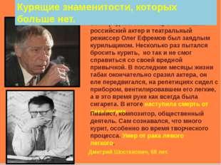 Всенародный любимец, величайший российский актер и театральный режиссер Олег