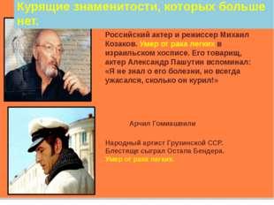 Российский актер и режиссер Михаил Козаков. Умер от рака легких в израильско