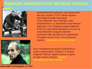 Легендарный вратарь «Динамо», олимпийский чемпион, заслуженный мастер спорта