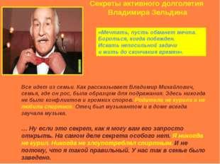 Секреты активного долголетия Владимира Зельдина «Мечтать, пусть обманет мечт