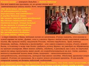 Я много читаю, – говорит Зельдин. – Люблю Набокова. Его все знают как прозаи