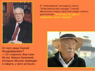 Отчего умер Сергей Владимирович? —Отстарости. Все-таки 96лет. Явных боле
