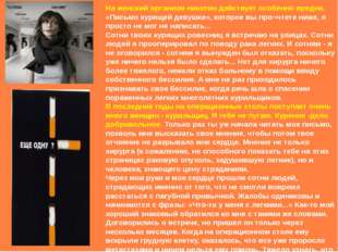 На женский организм никотин действует особенно вредно. «Письмо курящей девуш