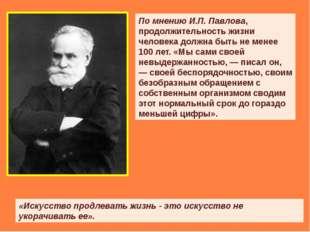 По мнению И.П. Павлова, продолжительность жизни человека должна быть не мене