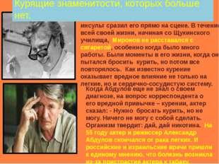 Андрею Миронову было всего 46 лет, когда инсульт сразил его прямо на сцене.