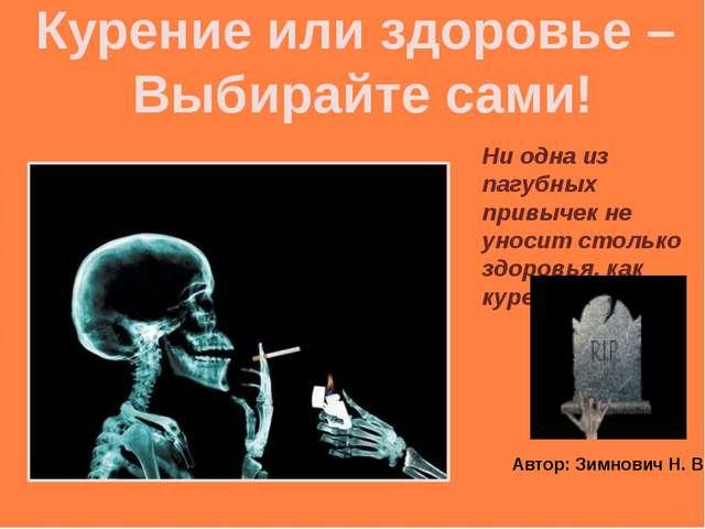 Курение или здоровье – Выбирайте сами! Ни одна из пагубных привычек не уносит...