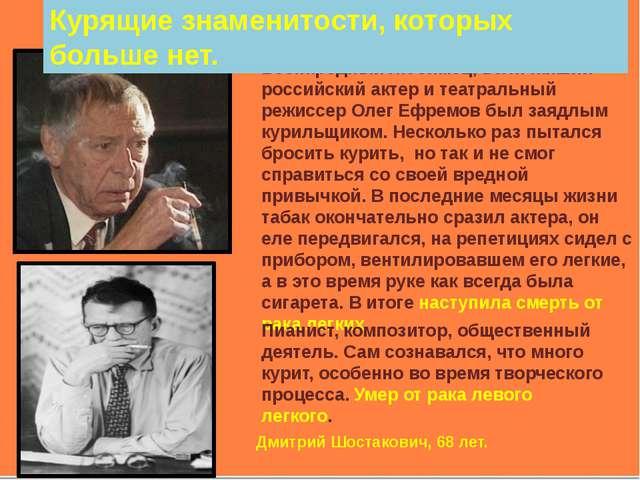 Всенародный любимец, величайший российский актер и театральный режиссер Олег...