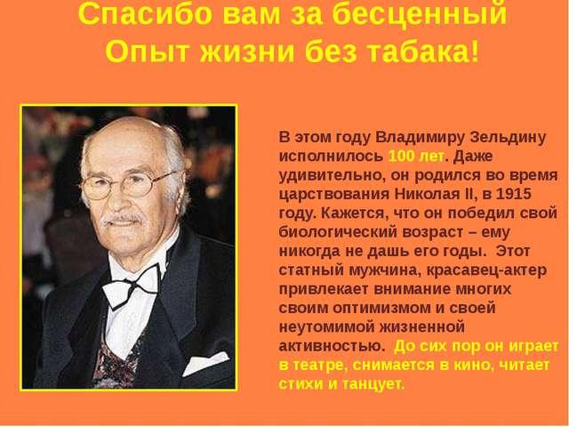 В этом году Владимиру Зельдину исполнилось 100 лет. Даже удивительно, он род...