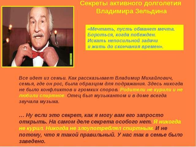 Секреты активного долголетия Владимира Зельдина «Мечтать, пусть обманет мечт...