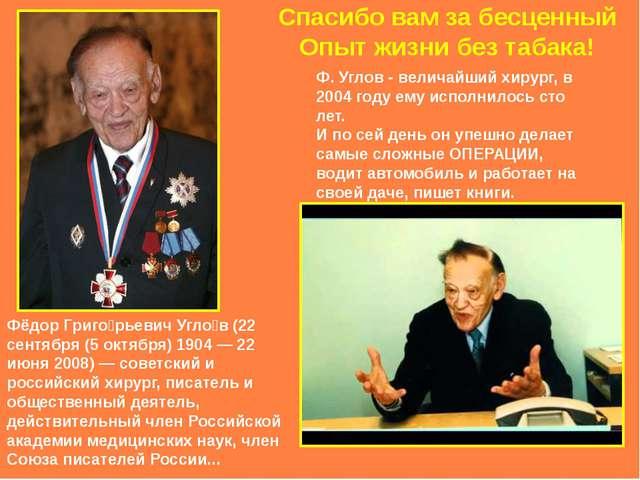 Ф. Углов - величайший хирург, в 2004 году ему исполнилось сто лет. И по сей...