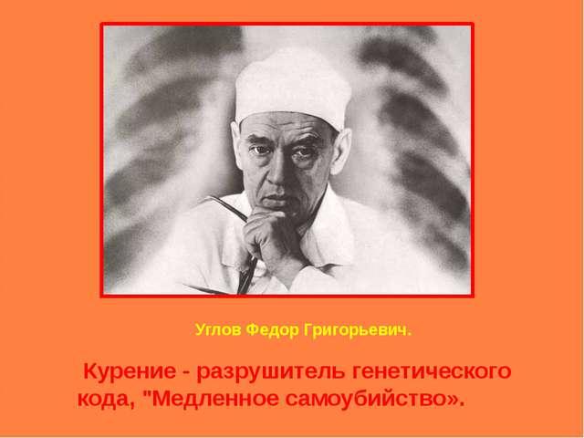 """Углов Федор Григорьевич. Курение - разрушитель генетического кода, """"Медленн..."""