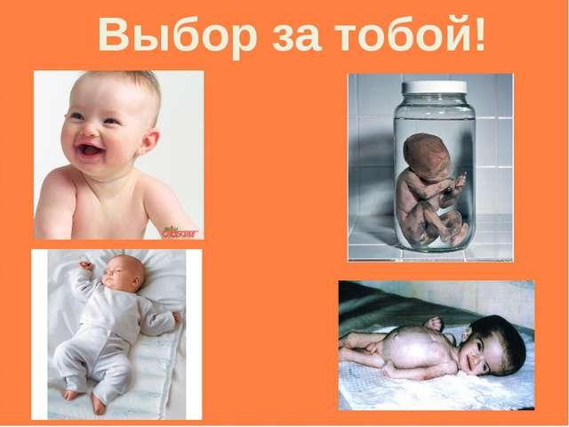 Выбор за тобой!