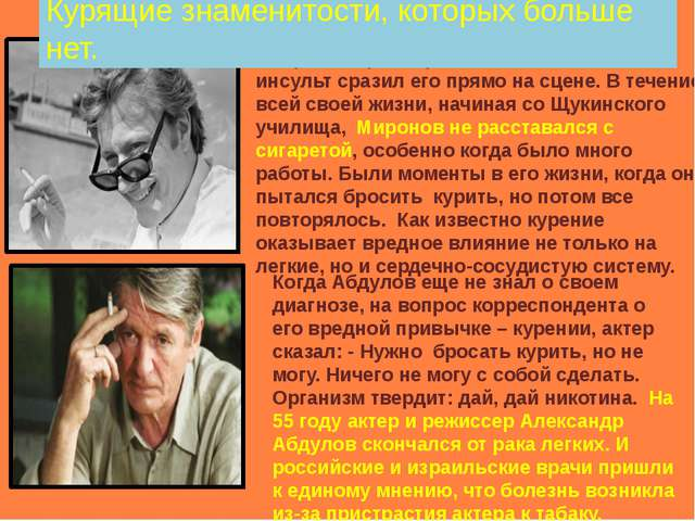 Андрею Миронову было всего 46 лет, когда инсульт сразил его прямо на сцене....