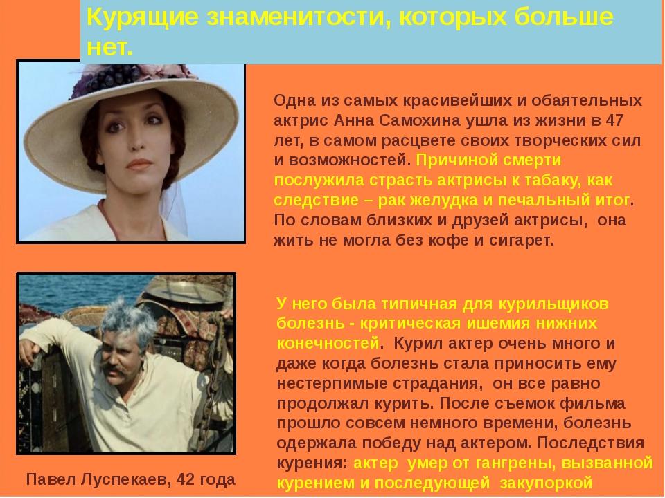Одна из самых красивейших и обаятельных актрис Анна Самохина ушла из жизни в...