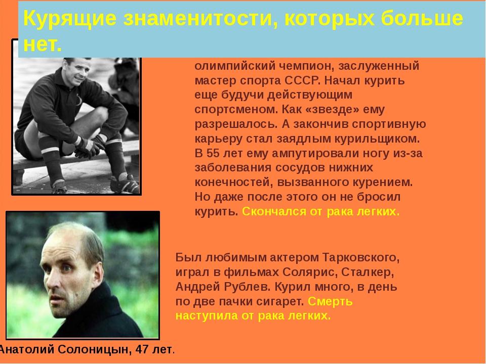 Легендарный вратарь «Динамо», олимпийский чемпион, заслуженный мастер спорта...