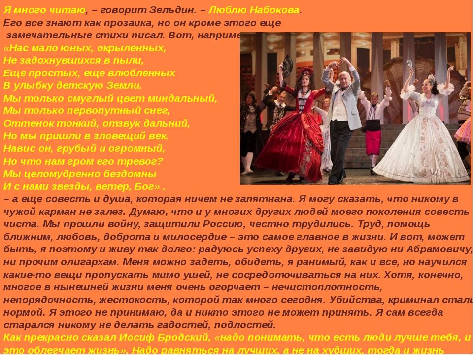Я много читаю, – говорит Зельдин. – Люблю Набокова. Его все знают как прозаи...