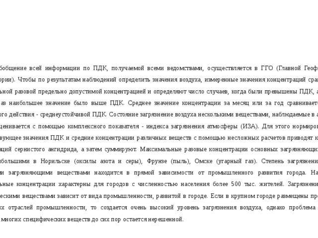 Обобщение всей информации по ПДК, получаемой всеми ведомствами, осуществляет...