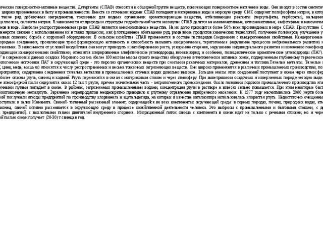 Синтетические поверхностно-активные вещества. Детергенты (СПАВ) относятся к...