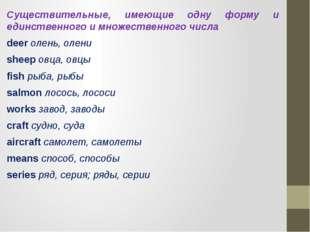 Существительные, имеющие одну форму и единственного и множественного числа de