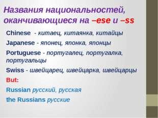 Названия национальностей, оканчивающиеся на –ese и –ss Chinese - китаец, кита